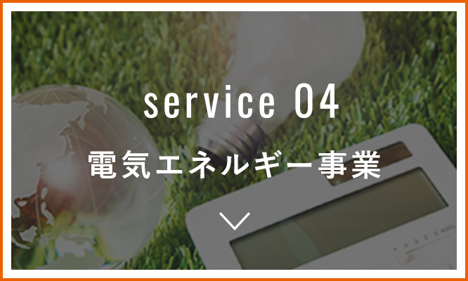 service 04